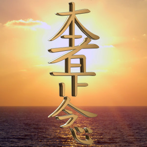 Reiki Symbols for meditation and relaxation on the see sky and sun background